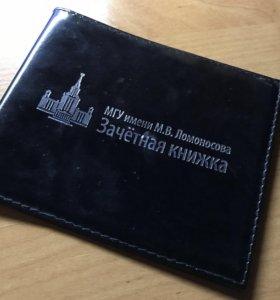 Обложка для зачетной книжки «МГУ им. Ломоносова»