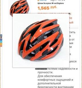 Вело шлем explore