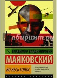 Маяковский - во весь голос