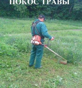 Покос травы, демонтаж хоз построек