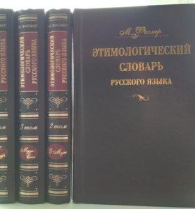 Словарь этимологический в 4-х томах.