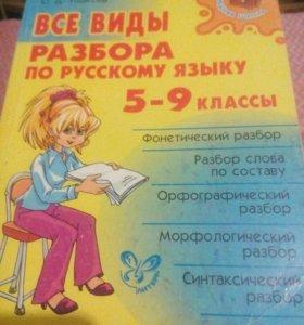 Русский язык. 5—9 классы.
