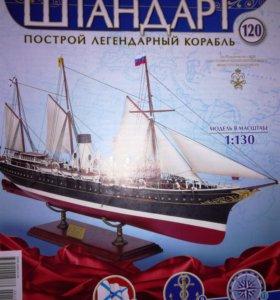 Только сам журнал