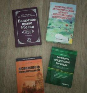 Учебные пособия