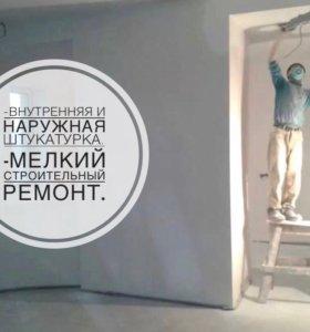 Штукатурка внутр-я#наружная/ мелкий строит-й ремон