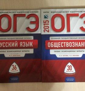 Кимы ОГЭ-2015, русский язык и обществознание