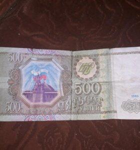 500 руб 1993