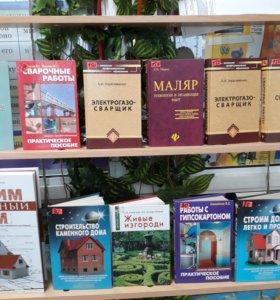 Книги по ремонту и строительству