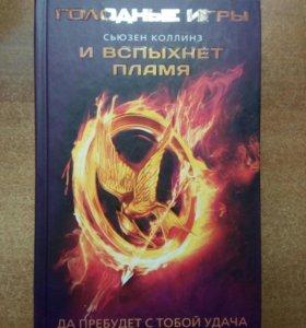 """Книга Сьюзен К. """"Голодные игры. И вспыхнет пламя"""""""