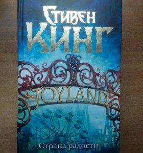 """Книга Стивен Кинг """" Страна радости"""""""