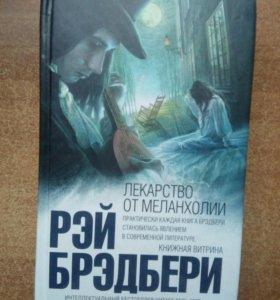 """Книга Рэй Брэдбери """" Лекарство от меланхолии"""""""