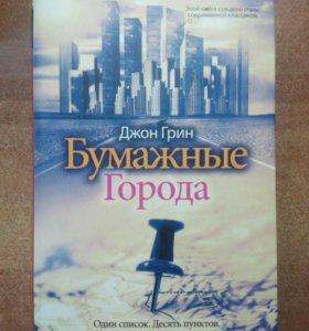 """Книга Джон Грин """"Бумажные города"""""""
