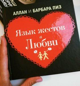 """Книга Алан и Барбара Пиз """" Язык жестов и Любви"""""""