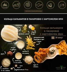 Стильный сайт с рецептами