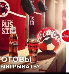 Мяч Coca Cola 2018. Футбольный