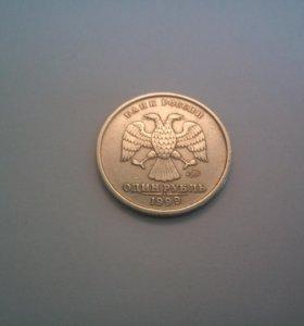 1 рубль 1999 г. ммд и спмд