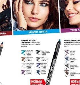 Гелевый карандаш для глаз Avon