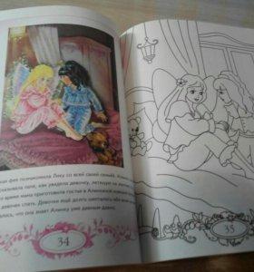 Книжка-раскраска, 70 стр.