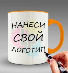 Кружки с Вашим фото,логотипом или текстом