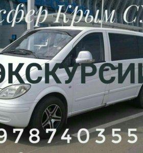 Такси. Трансфер .Экскурсии по Крыму .