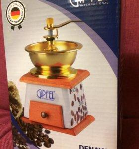 Кофемолка ручная Gipfel