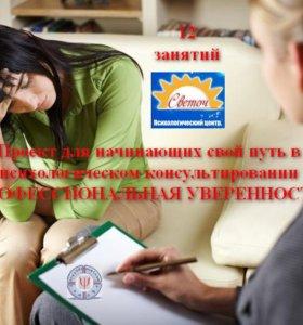"""""""Профессиональная уверенность"""" для психологов"""