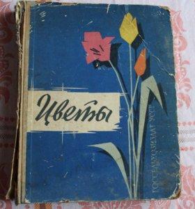 """Книга """"ЦВЕТЫ"""" 1964 года."""