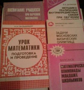 Матаматика для преподавателя
