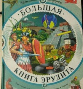 Большая книга эрудита для детей
