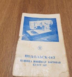 Швейная машина бытовая Подольск-142