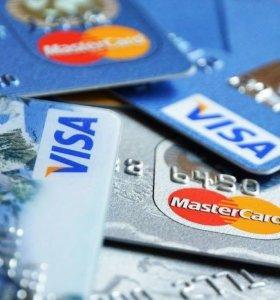 Кредитные карты, микрозаймы.