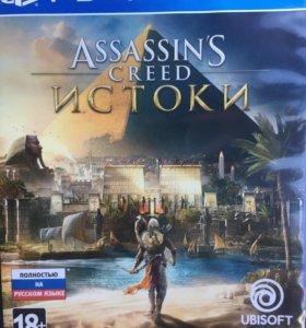 Assassin's Creed истоки