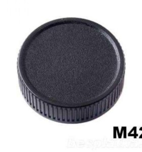 Задняя крышка для объектива на резьбе М42