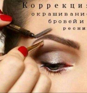Коррекция бровей,окрашивание краской,макияжи