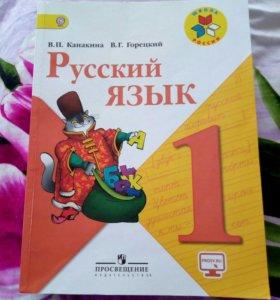 Русский язык для первоклассника.