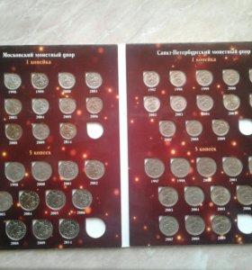 Набор современных монет 1 и 5 коп
