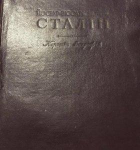 Сталин И. В. Краткая биография на украинском языке