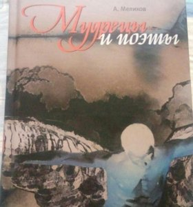 А. Мелихов Мудрецы и поэты