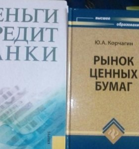 Учебная литература 7 книг- рынок ценных бумаг
