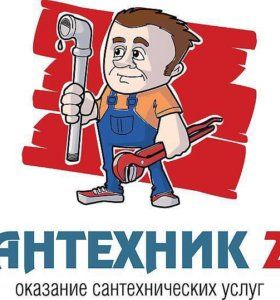 Сантехник 24ч
