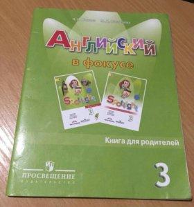 Английский язык в фокусе книга для родителей