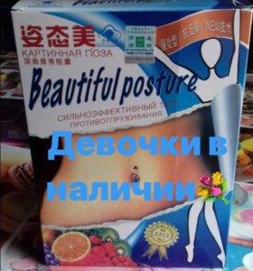Китайская фармацевтика!таблетки для похудения!