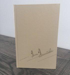 Сборник поэзии Анны Ахматовой