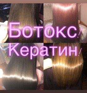 Кератиновое выпрямление Ботокс волос