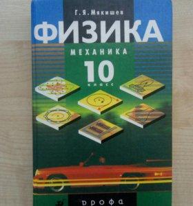 Учебник по физике 10 класс Г.Я.Мякишев, Механика