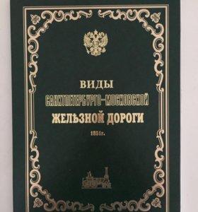 Продам виды Санктперербурго-Московской ЖД