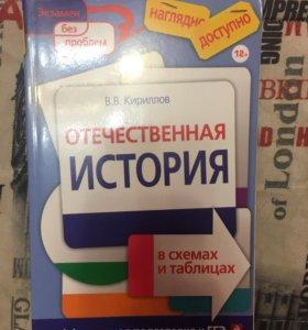 Продам книжку по истории