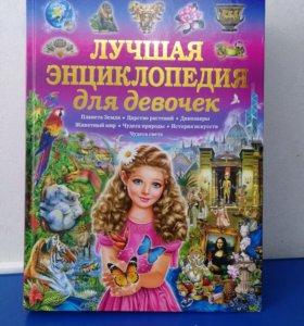 Книга - энциклопедия для девочки
