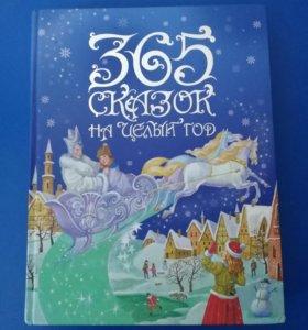 Книга - сказки для детей