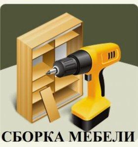 Сборка мебели и ремонт.